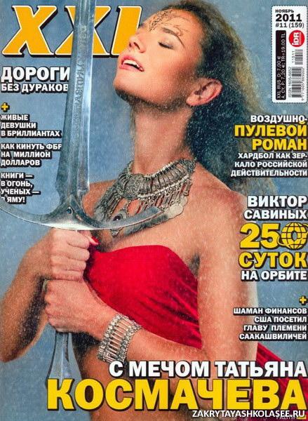 голые фото журнал-йж2