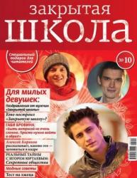 Журнал Закрытая школа. Выпуск №10