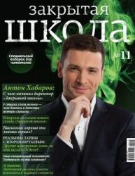 Журнал Закрытая школа. Выпуск №11