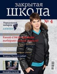 Журнал Закрытая школа. Выпуск №4