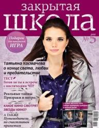 Журнал Закрытая школа. Выпуск №5