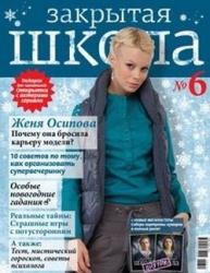 Журнал Закрытая школа. Выпуск №6