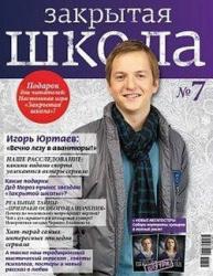Журнал Закрытая школа. Выпуск №7