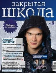 Журнал Закрытая школа. Выпуск №8