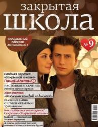 Журнал Закрытая школа. Выпуск №9