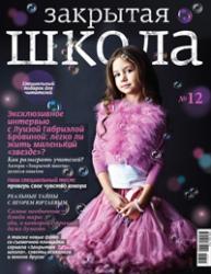 Журнал Закрытая школа. Выпуск №12