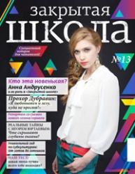 Журнал Закрытая школа. Выпуск №13