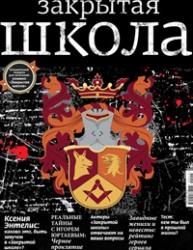 Журнал Закрытая школа. Выпуск №15