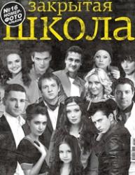 Журнал Закрытая школа. Выпуск №16